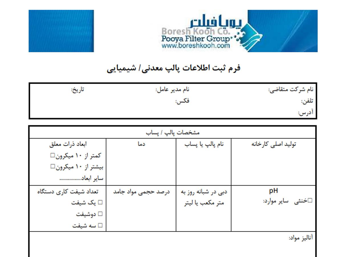 فرم ثبت اطلاعات پالپ معدنی و شیمیایی